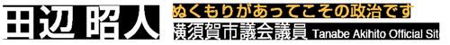 横須賀市議会議員 田辺昭人 公式サイト